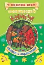 Сказка с заданиями Соломенный бычок