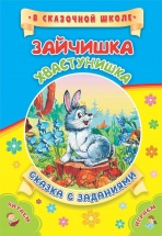 Сказка с заданиями Зайчишка-хвастунишка