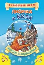 Сказка с заданиями Лисичка и волк