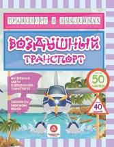 Транспорт в наклейках Воздушный транспорт с заданиями