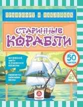 Транспорт в наклейках Интересные факты о старинных кораблях с заданиями