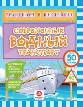 Транспорт в наклейках Современный водный транспорт с заданиями