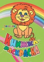 Книжка-раскраска Зоопарк