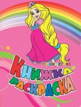 Книжка-раскраска Принцессы
