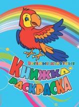 Книжка-раскраска Веселые животные