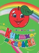 Книжка-раскраска Фрукты и ягоды