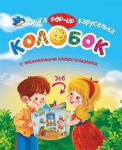 Книжка-каруселька Колобок