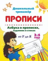 Азбука в прописях, заданиях и стихах от Р до Я, 3-4 года