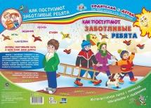 Папка с книжкой, наклейками и заданиями Как поступают заботливые ребята