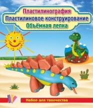 Пластилинография: Пластилиновое конструирование Солнышко и динозаврик