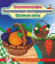 Пластилинография: Пластилиновое конструирование Морковь, земляника и корзинка с фруктами