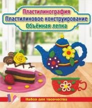 Пластилинография: Пластилиновое конструирование Чашка, чайник, пирожное на блюдце