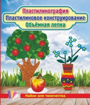Пластилинография: Пластилиновое конструирование Незабудки, яблоня, яблоко
