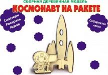 Сборная модель Космонавт на ракете