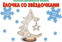 Сборная модель Ёлочка со звёздочками