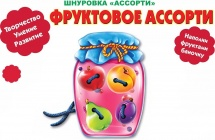 Шнуровка Ассорти Фруктовое ассорти