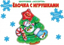 Шнуровка Ассорти Елочка с игрушкам