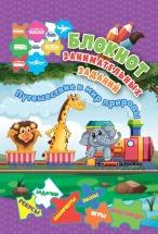 Блокнот занимательных заданий для детей 5-7 лет Путешествие в мир природы