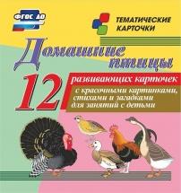 Карточки Домашние птицы 12 шт