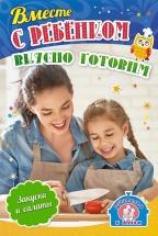 Вместе с ребенком вкусно готовим. Закуски и салаты: 12 пошаговых рецептов