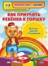 Веселые занятия с Плюшиком: уроки доброго Мишутки Как приучить ребенка к горшку