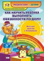 Веселые занятия с Плюшиком: уроки доброго Мишутки Как научить ребенка выполнять обязанности по дому
