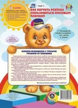 Веселые занятия с Плюшиком: уроки доброго Мишутки Как научить ребенка пользоваться носовым платком
