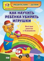 Веселые занятия с Плюшиком: уроки доброго Мишутки Как научить ребенка убирать игрушки