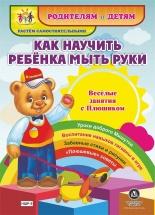 Веселые занятия с Плюшиком: уроки доброго Мишутки Как научить ребенка мыть руки