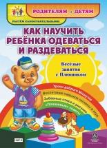 Веселые занятия с Плюшиком: уроки доброго Мишутки Как научить ребенка одеваться и раздеваться
