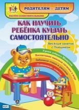 Веселые занятия с Плюшиком: уроки доброго Мишутки Как научить ребенка кушать самостоятельно