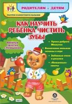Веселые занятия с Плюшиком: уроки доброго Мишутки Как научить ребенка чистить зубы