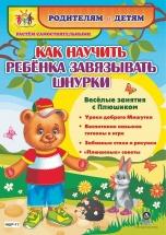Веселые занятия с Плюшиком: уроки доброго Мишутки Как научить ребенка завязывать шнурки