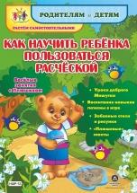 Веселые занятия с Плюшиком: уроки доброго Мишутки Как научить ребенка пользоваться расческой