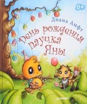 День рождения паучка Яны Амфт Д