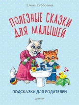 Полезные сказки для малышей. Подсказки для родителей 2+