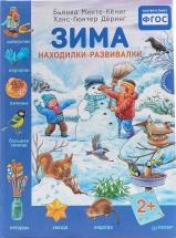 Зима Находилки-развивалки 2+