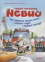 Умный мышонок Невио. Как пожарные тушат огонь, спасают людей и берегут природу? 4+