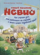 Умный мышонок Невио. Как строят дом, кто работает на стройке и зачем нужен подъёмный кран? 4+