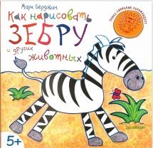 Как нарисовать зебру и других животных 5+