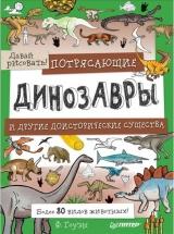 Потрясающие динозавры и другие доисторические существа  Давай рисовать!