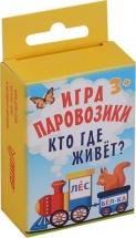 Игра Паровозики Кто где живёт? 3+, 45 карточек