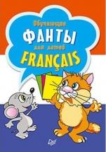 Обучающие фанты для детей Французский язык, 29 карточек