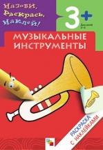 Раскраска с наклейками Музыкальные инструменты Мозаика-Синтез