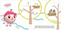 Рисуем пальчиками Малышарики В лесу
