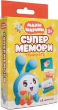 Супермемори Малышарики Транспорт, 48 карточек