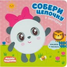 Книга с пазлами Собери цепочку Малышарики В зоопарке