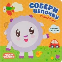 Книга с пазлами Собери цепочку Малышарики Транспорт