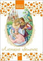 Библиотека Школы Семи Гномов Аленький цветочек 5+