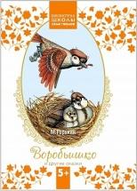 Библиотека Школы Семи Гномов Воробьишко и другие сказки 5+
